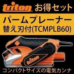 電動工具 トリトン パームプレーナー(TCMPL)+替え刃付(TCMPLB60) お得セット|1128