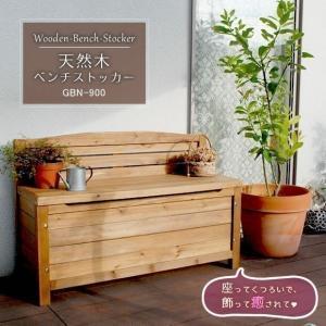 ベンチ 物置 ストッカー 玄関ベンチストッカーW900×D330×H600mm(GBN-900) ガーデン 庭|1128