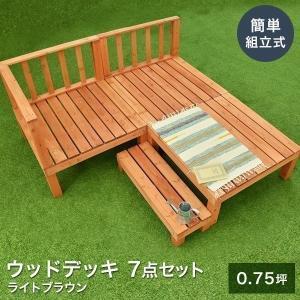 ウッドデッキ キット 木材 天然木 デッキセット 7点セット 0.75坪 ライトブラウン フェンス付き 簡単組立 (簡単デッキ)|1128