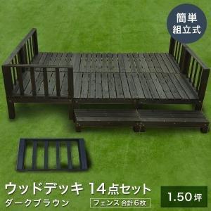 ウッドデッキ キット 木材 天然木 デッキセット 14点セット 1.5坪 ダークブラウン 0.75坪×2セット フェンス付き 簡単組立 (簡単デッキ)|1128
