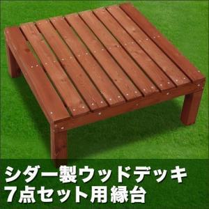 ウッドデッキ 単品 天然木 デッキキット用 縁台 0.25坪 ライトブラウン ミニデッキ|1128