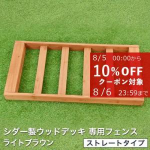 ウッドデッキ 単品 天然木 デッキキット用 フェンス(ストレートタイプ) ライトブラウン オプション|1128