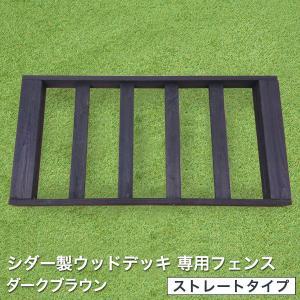 ウッドデッキ 単品 天然木 デッキキット用 フェンス(ストレートタイプ) ダークブラウン オプション|1128
