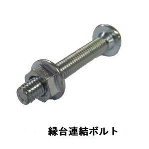 ウッドデッキ 単品 天然木 デッキキット用 縁台 連結bボルト 1本 オプション|1128