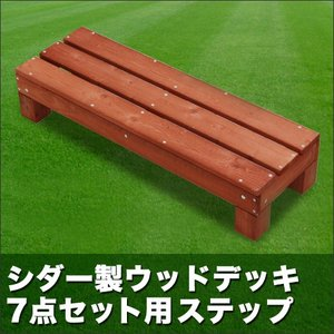 ウッドデッキ 単品 天然木 デッキキット用 ステップ ライトブラウン オプション 1128