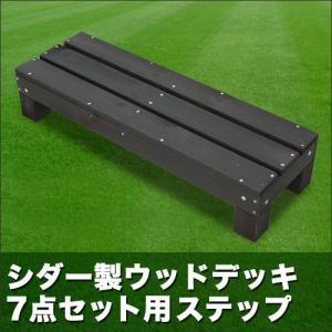 ウッドデッキ 単品 天然木 デッキキット用 ステップ ダークブラウン オプション|1128