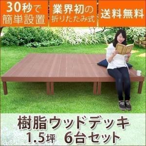 ウッドデッキ 樹脂 人工木 縁台 6点セット 1.5坪 30秒で組み立て カルパティア・コンパクト|1128