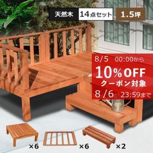 ウッドデッキ DIY キット 木材 天然木 デッキセット 14点セット 1.5坪 ライトブラウン 0.75坪×2セット (DIYデッキ)|1128