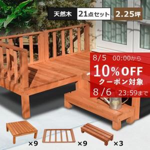 ウッドデッキ DIY キット 木材 天然木 デッキセット 21点セット 2.25坪 ライトブラウン 0.75坪×3セット (DIYデッキ)|1128