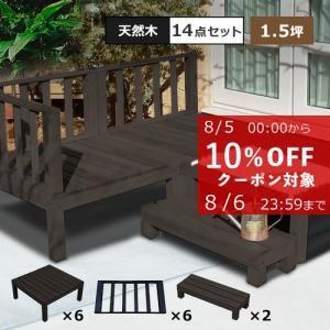 ウッドデッキ DIY キット 木材 天然木 デッキセット 14点セット 1.5坪 ダークブラウン 0.75坪×2セット (DIYデッキ)|1128