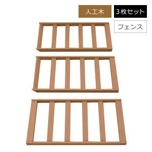 ウッドデッキ 樹脂 人工木 DIY オプション フェンス 3枚セット カルパティアII (DIYデッキ)|1128