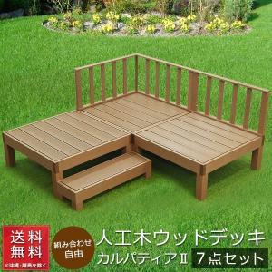 ウッドデッキ 樹脂 人工木 DIY キット デッキセット 7点セット 0.75坪 カルパティアII (DIYデッキ) フェンス付き|1128