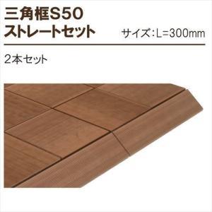 樹脂 人工木 デッキ パネル ベランダ タイル ハンディウッド専用 三角框S50 ストレートセット L=300mm 2本セット|1128