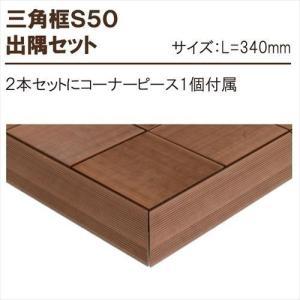 樹脂 人工木 デッキ パネル ベランダ タイル ハンディウッド専用 三角框S50 出隅セット L=340mm 2本セット 1128