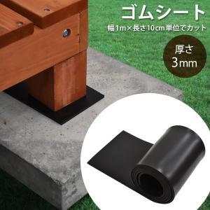 ゴムシート ウッドデッキ下地用 厚さ 3mm(幅1000mm×長さ100mm単位でカット自由) 高耐久性|1128