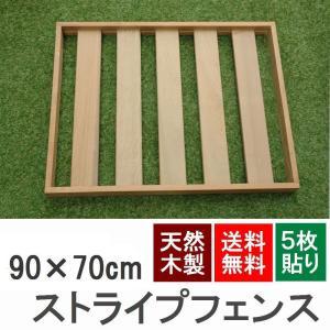 フェンス ストライプフェンス ボーダーフェンス 天然木 W90×H70cm ルーバーフェンス ウッドフェンス 外構 DIY|1128