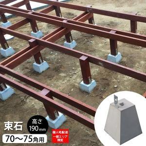 束石 70〜75mm角材向け/高さ190mm (8.0kg)|1128