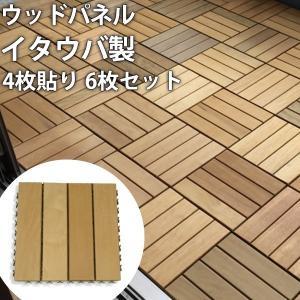 ウッドパネル ウッドデッキパネル 4枚貼り (6枚セット) 天然木 イタウバ|1128