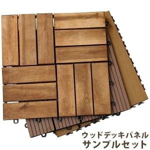 ウッドパネル ウッドデッキ 3種 サンプルセット|1128