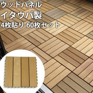 ウッドパネル ウッドデッキパネル 4枚貼り (60枚セット) 天然木 イタウバ|1128