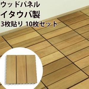 ウッドパネル ウッドデッキパネル 3枚貼り (10枚セット) 天然木 イタウバ|1128