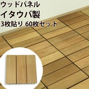 ウッドパネル ウッドデッキパネル 3枚貼り (60枚セット) 天然木 イタウバ|1128