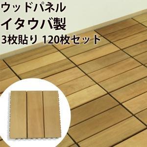 ウッドパネル ウッドデッキパネル 3枚貼り (120枚セット) 天然木 イタウバ|1128