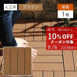 ウッドパネル ウッドデッキ ウッドデッキパネル 人工木 樹脂 (1枚単品) ブラウン クレアーレST2 デッキパネル ウッドタイル|1128
