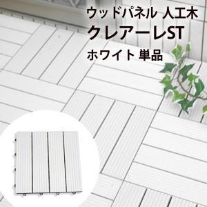 ウッドパネル ウッドデッキ ウッドデッキパネル 人工木 樹脂 (1枚単品) ホワイト クレアーレST デッキパネル ウッドタイル|1128
