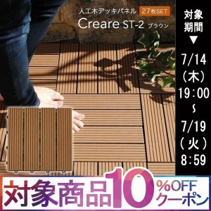 ウッドパネル ウッドデッキ ウッドデッキパネル 人工木 樹脂 (27枚セット) ブラウン クレアーレST2 デッキパネル ウッドタイル|1128