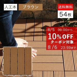 ウッドパネル ウッドデッキ ウッドデッキパネル 人工木 樹脂 (54枚セット) ブラウン クレアーレST2 デッキパネル ウッドタイル|1128