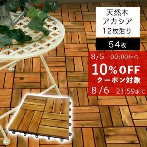 アカシア製ウッドパネル ナチューレ (54枚セット) 30cm角×2.3cm厚(約38kg)  ジョイントウッドタイル|1128