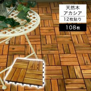 アカシア製ウッドパネル ナチューレ (108枚セット) 30cm角×2.3cm厚(約76kg)  ジョイントウッドタイル|1128