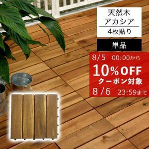 アカシア製ウッドパネル ナチューレ・スーパープレミアム (1枚単品) 30cm角×2.7cm厚(約0.7kg)  ジョイントウッドタイル|1128