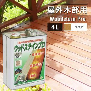 塗料 木材 油性 ウッドステインプロ 4L クリア  単品|1128