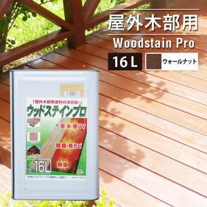 塗料 木材 油性 ウッドステインプロ 16L ウォールナット|1128