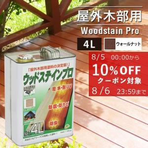 塗料 木材 油性 ウッドステインプロ 4L ウォールナット 単品|1128