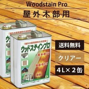 塗料 木材 油性 ウッドステインプロ 4L クリア×2缶|1128