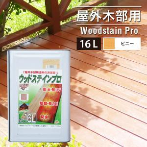塗料 木材 油性 ウッドステインプロ 16L ピニー|1128