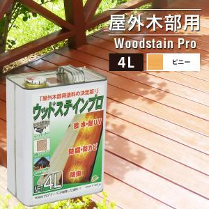 塗料 木材 油性 ウッドステインプロ 4L ピニー 単品|1128