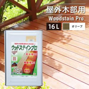 塗料 木材 油性 ウッドステインプロ 16L オリーブ|1128