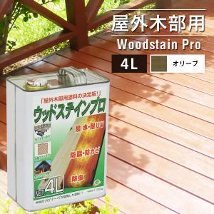 塗料 木材 油性 ウッドステインプロ 4L オリーブ 単品|1128