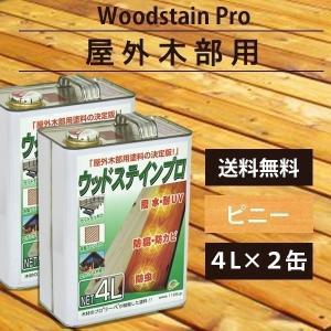 塗料 木材 油性 ウッドステインプロ 4L ピニー×2缶|1128