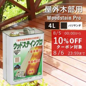 塗料 木材 油性 ウッドステインプロ 4L パリサンダ 単品|1128