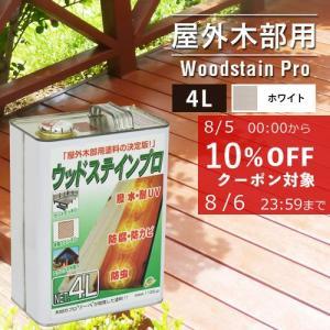 塗料 木材 油性 ウッドステインプロ 4L ホワイト|1128