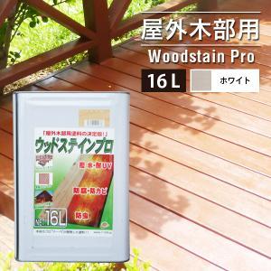 塗料 木材 油性 ウッドステインプロ 16L ホワイト|1128