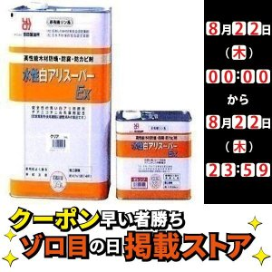 水性白アリスーパーEx 2L オレンジ 在庫限り|1128