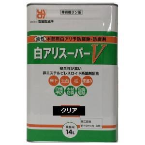 白アリスーパーV 【油性タイプ】 クリヤー 14L|1128