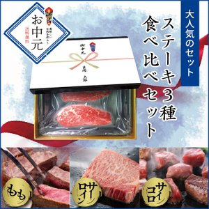 牛肉 肉 和牛 赤身肉 お中元 鹿児島黒毛和牛(経産牛)ステーキギフトセット ももステーキ 300g+サーロインステーキ 200g+サイコロステーキ400g|1129nikulabo