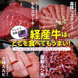 牛肉 肉 和牛 赤身肉 鹿児島黒毛和牛(経産牛)4部位食べ比べセット-セット価格|1129nikulabo